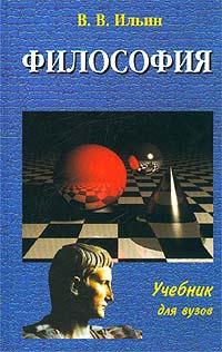 Философия. Часть 2