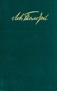 Лев Толстой. Собрание сочинений в двенадцати томах. Том 4