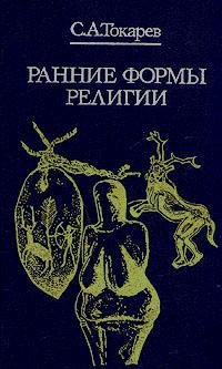 Ранние формы религии. С. А. Токарев
