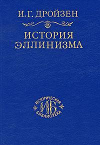 История эллинизма. В 3 томах. Том 3. История эпигонов