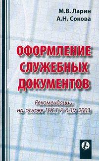 Оформление служебных документов. Рекомендации от разработчиков ГОСТ Р 6.30-2003