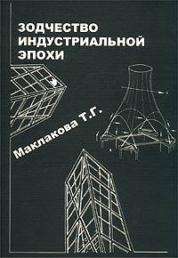 История архитектуры и строительной техники. Часть 2. Зодчество индустриальной эпохи