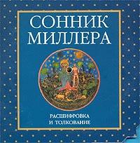 Сонник Миллера. Расшифровка и толкование ( 5-17-018084-5, 5-271-06244-9 )