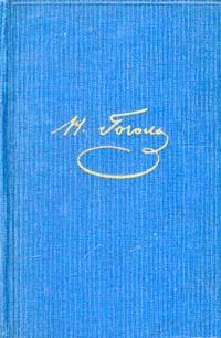 Н. В. Гоголь. Собрание художественных произведений в 5 томах. Том 4