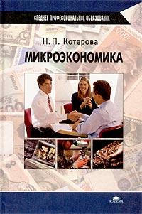 Микроэкономика12296407В доступной форме рассмотрены типы экономических систем; приведена история становления рынка, современная классификация рынков, проблемы рыночных отношений; включены последние данные о различных формах предпринимательства. Рассмотрены механизмы формирования цен и политика ценообразования в настоящий момент. Включен учебный материал, посвященный производственным фондам предприятия, в частности методам расчета амортизационных отчислений, представленных в соответствии с последними экономическими постановлениями.