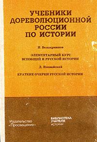 Элементарный курс всеобщей и русской истории. Краткие очерки русской истории