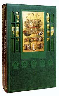 Костюмированный бал в Зимнем дворце (11 и 13 февраля 1903 года) - В 2 томах (комплект)