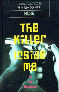 Убийца во мне