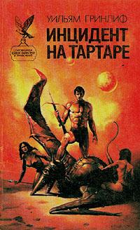 Инцидент на Тартаре