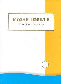 Иоанн Павел II. Сочинения в 2 томах. Том 1