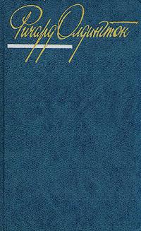 Ричард Олдингтон. Собрание сочинений в четырех томах. Том 1