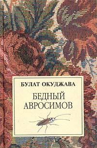 Бедный Авросимов