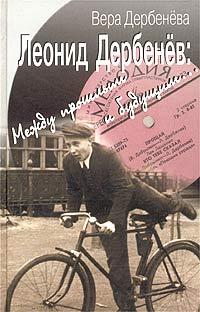 Леонид Дербенев: `Между прошлым и будущим...`