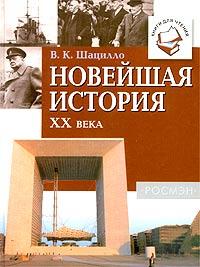 Новейшая история XX века