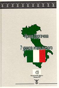 7 уроков итальянского (+ CD-ROM)