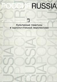 Россия. Культурные практики в идеологической перспективе