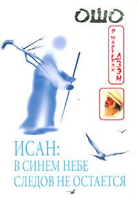 Исан: В синем небе следов не остается ( 5-9550-0051-8 )