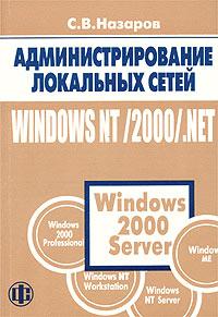 Администрирование локальных сетей Windows NT / 2000 / .NET