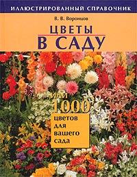 Цветы в саду, или 1000 цветов для вашего сада