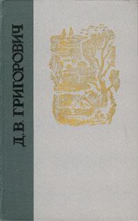 Д. В. Григорович. Избранное