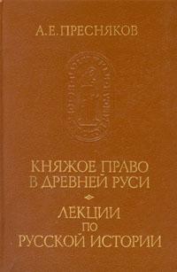 Княжое право в Древней Руси. Лекции по русской истории
