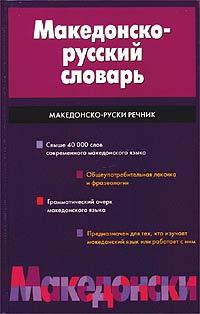 Македонско-русский словарь