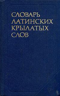 Словарь латинских крылатых слов