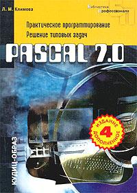 Pascal 7.0. Практическое программирование. Решение типовых задач. Л. М. Климова