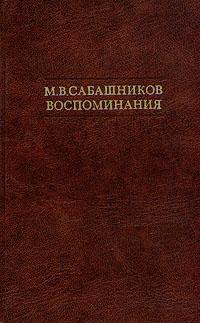 М. В. Сабашников. Воспоминания