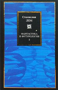 Фантастика и футурология. Книга 2 ( 5-17-021159-7, 5-17-013444-4, 5-9577-0905-0, 5-9577-0315-Х )