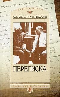 Ю. Г. Оксман - К. И. Чуковский. Переписка. 1949-1969
