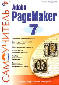 Самоучитель Adobe PageMaker 7