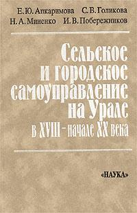 Сельское и городское самоуправление на Урале в XVIII - начале ХХ века