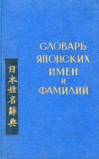 Словарь японских имен и фамилий