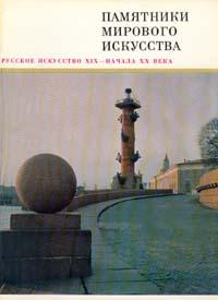 Русское искусство XIX - начала XX века