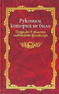 Рукописи которых не было. Подделки в области славянского фольклора