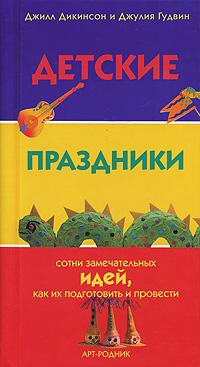 Детские праздники. Джилл Дикинсон, Джулия Гудвин