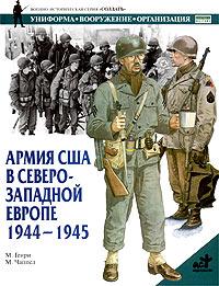 Армия США в Северо-Западной Европе. 1944-1945 ( 5-17-017155-2, 5-271-07618-0, 1-84176-086-2 )