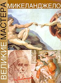 Микеланджело ( 5-17-019989-9 )