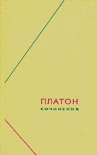 Платон. Сочинения в трех томах. Том 3. Часть 2