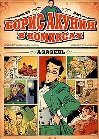 Азазель. Комиксы