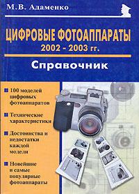М. В. Адаменко Цифровые фотоаппараты 2002-2003 гг. Справочник