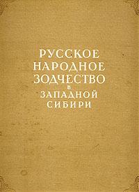Русское народное зодчество в Западной Сибири