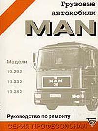 Грузовые автомобили MAN. Модели 19.292, 19.332, 19.362: Двигатель: Д: 12.0: Руководство по техническому обслуживанию и ремонту. Серия: Профессионал