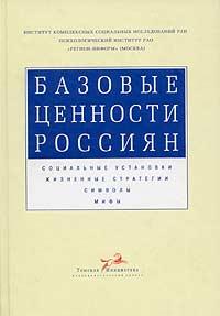 Базовые ценности россиян. Социальные установки. Жизненные стратегии. Символы. Мифы