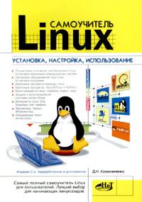 Самоучитель Linux. Установка, настройка, использование