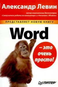 Word -это очень просто!