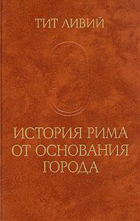 История Рима от основания города. В трех томах. Том 1