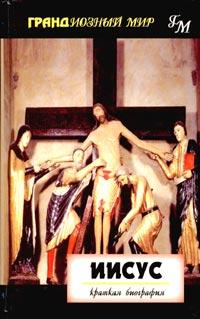 Иисус. Краткая биография