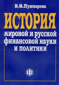 История мировой и русской финансовой науки и политики